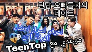موعد مع الفرقة الكورية المشهورة Teen Top / 한국에서 유명한 틴탑과의 데이트