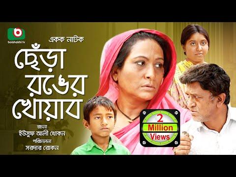 Bangla natok   Chera Ronger Khoyab   Champa, Gazi Rakayet, Meha, Farjan