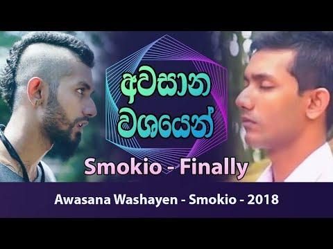 Xxx Mp4 Smokio Awasana Washayen Finally 2018 New Sinhala Rap Song Awasana Wasayen 3gp Sex