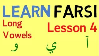 Learn Farsi Lesson 4 - Long Vowels