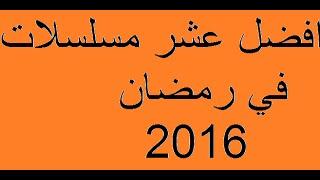 افضل عشر مسلسلات في رمضان 2016