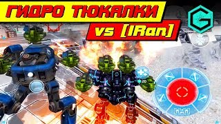 War Robots. ГИДРОТЮКАЛКИ RANDOM VS IRAN.  Лунные Фейерверки.