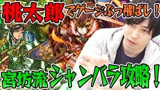 【モンスト】桃太郎でゲージ飛ばし! 宮坊流シャンバラ攻略!