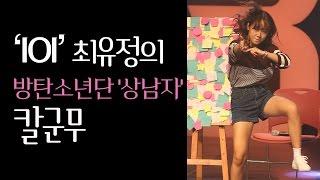 '아이오아이' 최유정의 방탄소년단 '상남자' 칼군무(부산원아시아페스티벌)