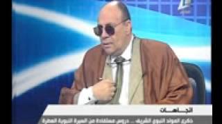 ذكرى المولد النبوى مع فضيلة الدكتور مبروك عطية على قناة الأولى المصرية