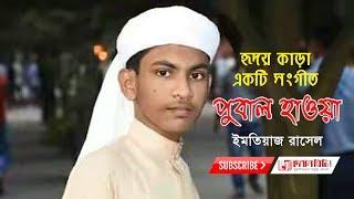 Pubal Hawa By Imtiaz Rasel   New Islamic Song 2017