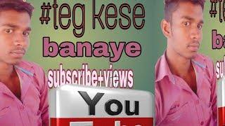 👍#tegs kese banate hai | how to make #teg | 2018