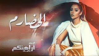 بلقيس - الحضارم (حصرياً) | من ألبوم اراهنكم 2017