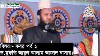 Bangla Waz kobor part 1 (কবর পর্ব 1)  by Abul Kalam Aza Bashar