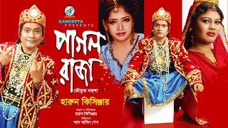 Harun Kisinger - Pagol Raja - পাগল রাজা - Bangla Comedy
