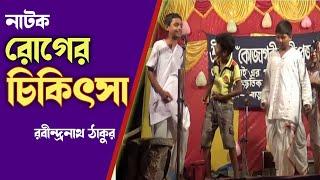 Children drama | Roger Chikitsa | rabindra natok | bengali