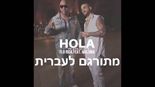 Flo Rida feat Maluma - Hola *מתורגם לעברית*