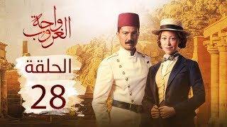 مسلسل واحة الغروب | الحلقة الثامنة والعشرون - Wahet El Ghroub Episode  28