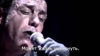 Rammstein - Waidmanns Heil (Live) Русские Субтитры