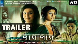 Parapaar (2014)   Movie Trailer   Bengali Movie   Rituparna   Paoli Dam   Bratya Basu   Full HD