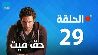 مسلسل حق ميت - ح29 - الحلقة التاسعة والعشرين 29 بطولة حسن الرداد وايمى سمير غانم