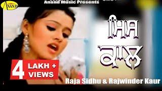 Miss Call Raja Sidhu & Rajwinder Kaur [ Official Video ] 2012 - Anand Music