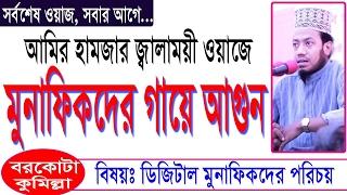 ডিজিটাল মুনাফিক কারা ? সব উদম করে বলেদিলেন আমির হামজা !! Mawlana Amir Hamza new bangla waz 2017