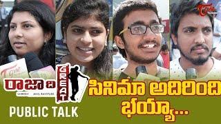 Raja The Great  Public Talk | Ravi Teja | Mehreen Kaur Pirzada #Raja TheGreatPublicTalk