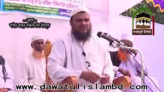মায়ের সম্মান বুঝানোর জন্য এই ৩ মিনিটে ভিডিও যথেষ্ট Sheikh Abdur Razzaque Bin Yousuf