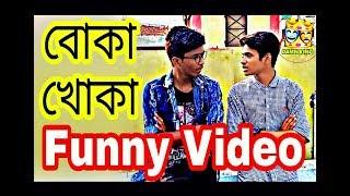 বোকা খোকা_||Bangla New Funny_Video 2018||Jahid Hasan||