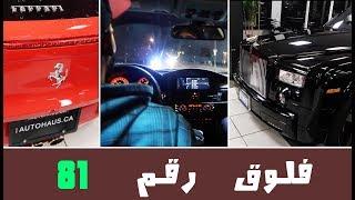 تفحيط سيارات العرب في كندا فانكوفر