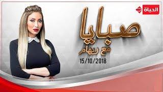 صبايا مع ريهام سعيد | لقاء مع والدة الفنانة الراحلة غنوة و تفاصيل عن قضية نوليا مصطفي  15-10-2018