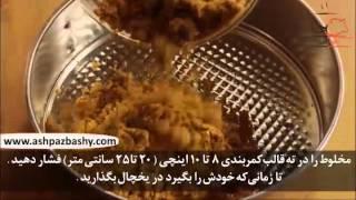 فیلم آموزشی طرز تهیه چیزکیک یخچالی آشپزباشی