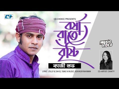 Xxx Mp4 Borsha Rate Bristy বর্ষা রাতে বৃষ্টি Kazi Shuvo Choity Official Music Video Bangla Song 3gp Sex