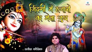 Zindgi Me Hajaaro Ka Mela Juda || लेटेस्ट  कृष्णा भजन || Satish Kausik || Full Video