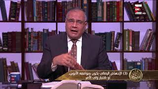 """وإن أفتوك - ما هو تعريف """"الإجهاض الرضائى"""" ؟ .. د. سعد الهلالي"""