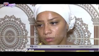 أم مكلومة : راجلي اغتاصب ليا ولدي و حرقو بالعافية ديال الكارو (فيديو صادم) | شوف تيفي