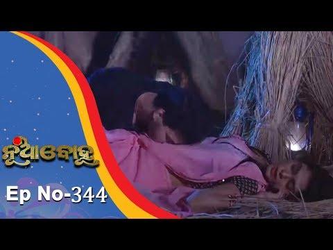 Xxx Mp4 Nua Bohu Full Ep 344 21st August 2018 Odia Serial TarangTV 3gp Sex