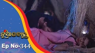 Nua Bohu | Full Ep 344 | Romantic Episode | 21st August 2018 | Odia Serial - TarangTV