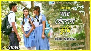 R Kedona Tumi | Ripon | Nilima | Tasnim | Nazmul Evan | Bangla New Musical Short Film | 2018