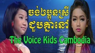 ចង់ឲប្អូនស្រីអ៊ុក សុវណ្ណារី និង លីន សោម៉ា ជួបគ្នានៅThe Voice Kids Cambodia  -  khmer song