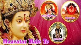 Mane Mavtar Male To | Gujarati Devotional Audio Song | Juke Box
