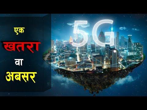 Xxx Mp4 वायरलेस इन्टरनेटको बिकास क्रम र 5G The Fifth Generation Cellular Network Bishwa Ghatana 3gp Sex