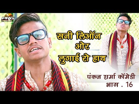 Xxx Mp4 सनी लिओन और लुगाई रो हाथ Sunny Leon Or Lugayi Ro Hath राजस्थानी कॉमेडी Pankaj Sharma Comedy 16 3gp Sex
