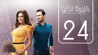 مسلسل حلاوة الدنيا   الحلقة الرابعة و العشرون   Halawet Eldonia  .. Episode No. 24
