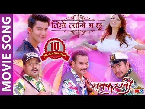 Xxx Mp4 New Nepali Movie Song 2018 2075 Timro Lagi Ma RAMKAHANI Ft Pooja Sharma Aakash Shrestha 3gp Sex