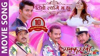 New Nepali Movie Song -2018/2075 | Timro Lagi Ma | RAMKAHANI | Ft Pooja Sharma, Aakash shrestha