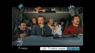 Part 3 8 R2 Paytakht Season 3 سریال پایتخت فصل سوم Nowruz Videos فیلم فارسی نوروز Iran Persian Movie