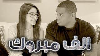 اسئلتكم لأسيل عمران: هل تتزوجي فهد سال ؟؟؟
