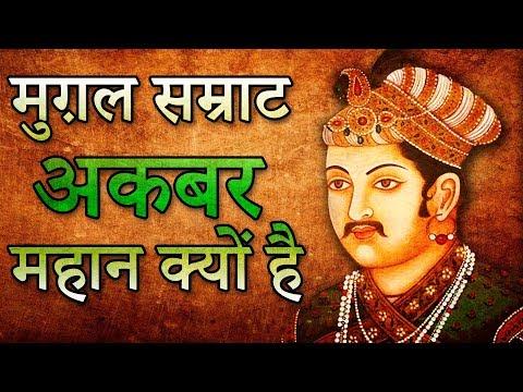 Xxx Mp4 Why Is Akbar Called The Great मुग़ल सम्राट अकबर महान क्यों है जानिए विश्व रहस्य World Secrets 3gp Sex