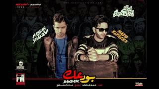 موال بودعك | غناء حسن شاكوش - توزيع مادو الفظيع 2017 | Bwad3k - Hassan Shakosh