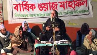 new bangla waz mufti sayed nazrul islam