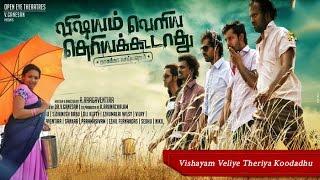 Vishayam Veliye Theriya Koodadhu tamil full movie | New Tamil Move  (2015)