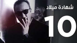 مسلسل  |  شهادة ميلاد ـ الحلقة العاشرة | Shehadet Melad - Episode 10