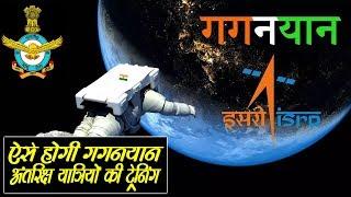 ऐसे होगी गगनयान Astronauts की ट्रेनिंग, ISRO ने Air Force को दी जिम्मेदारी